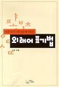 외래어 표기법(표준국어대사전에 따른)