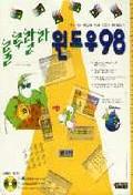 룰루랄라 윈도우 98(S/W포함)