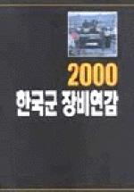 한국군 장비연감 2000
