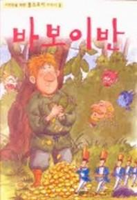 바보 이반(저학년을 위한 톨스토이 이야기 1)