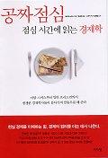 공짜점심 점심시간에 읽는 경제학