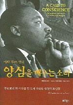 마틴 루터 킹의 양심을 깨우는 소리