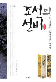 조선의 선비