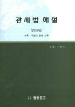관세법 해설 (2009)