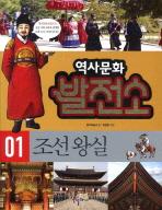 역사문화 발전소. 1: 조선왕실