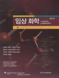 임상화학: 기술과 원리. 6/E