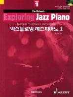 익스플로잉 재즈피아노. 1
