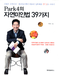 Park4의 자연미인법 39가지