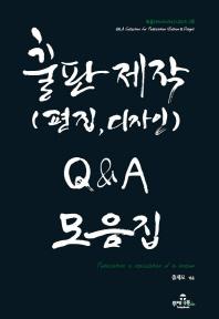 출판제작(편집 디자인) Q&A 모음집