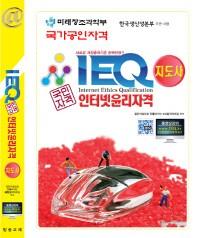 IEQ 인터넷윤리자격 지도사