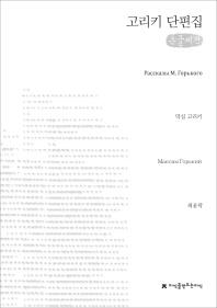 고리키 단편집(큰글씨책)