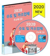 수도 및 가스업체 주소록(2020)(CD)