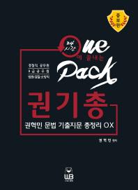 24시간에 끝내는 권기총 권혁민 문법 기출지문 총정리OX