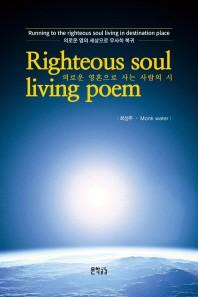 의로운 영혼으로 사는 사람의 시