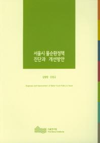 서울시 물순환정책 진단과 개선방안