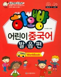 하오빵 어린이 중국어 발음편(Work Book)