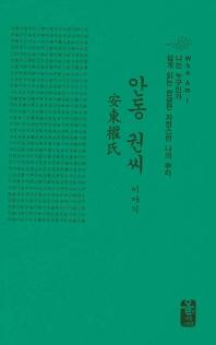 안동 권씨 이야기(소책자)