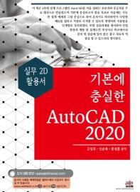 기본에 충실한 AutoCAD(2020)