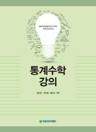 통계수학 강의