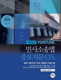 Fortune 민사소송법 중요지문 OX(2021)