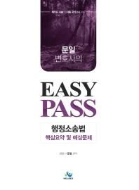 문일 변호사의 행정소송법 핵심요약 및 예상문제 Easy Pass