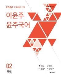 이윤주 윤주 국어. 2: 독해(2020)