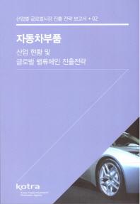 자동차부품 산업 현황 및 글로벌 밸류체인 진출전략