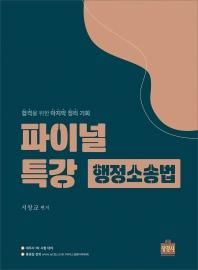 파이널 특강 행정소송법