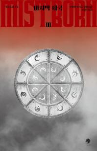 미스트본 1부: 마지막 제국(3)