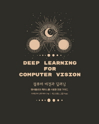컴퓨터 비전과 딥러닝