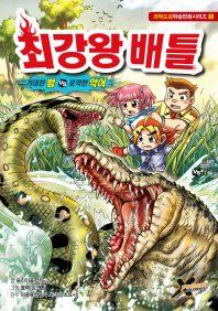 최강왕 배틀. 5: 거대한 뱀 vs 포악한 악어