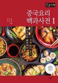 중국요리 백과사전. 1(큰글자책)