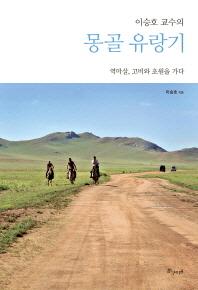 몽골 유랑기
