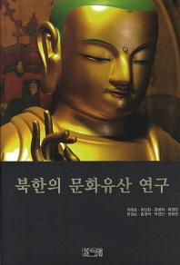 북한의 문화유산 연구