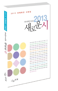 시와세계가 읽은 새로운 시(2013)
