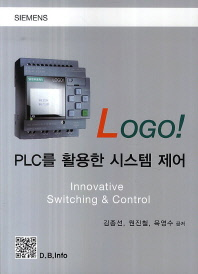 LOGO! PLC를 활용한 시스템 제어