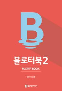 블로터북. 2: 따뜻한 디지털