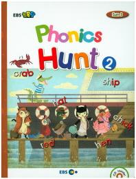 EBS 초목달 Phonics Hunt. 2