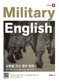 모질게 Military English