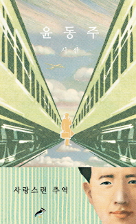 윤동주 시선: 사랑스런 추억
