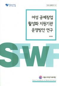 여성 공예창업 활성화 지원기관 운영방안 연구