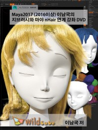 Maya2017(2016이상) 이남국의 지브러시와 마야 nHair 연계 강좌 DVD