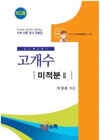 고개수 고등 미적분2 고급개념수학(2018)