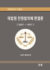 대법원 전원합의체 판결집(2007~2017)