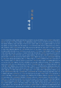 김도훈 작곡법
