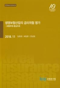 생명보험산업의 금리위험 평가: 보험부채 중심으로
