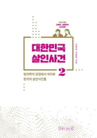 대한민국 살인사건. 2