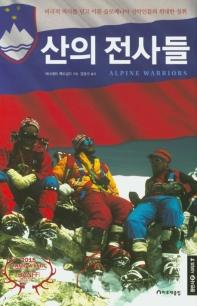 산의 전사들