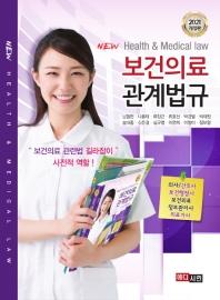 New 보건의료관계법규(2021)