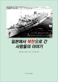 일본에서 북한으로 간 사람들의 이야기